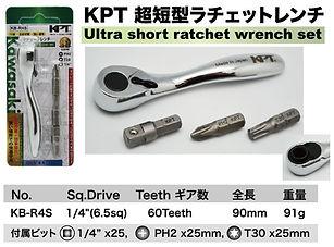 KB-R4S ラチェットレンチ