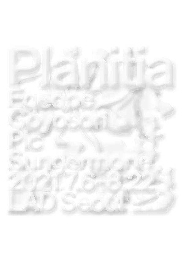 플라니시아 포스터 3.jpeg