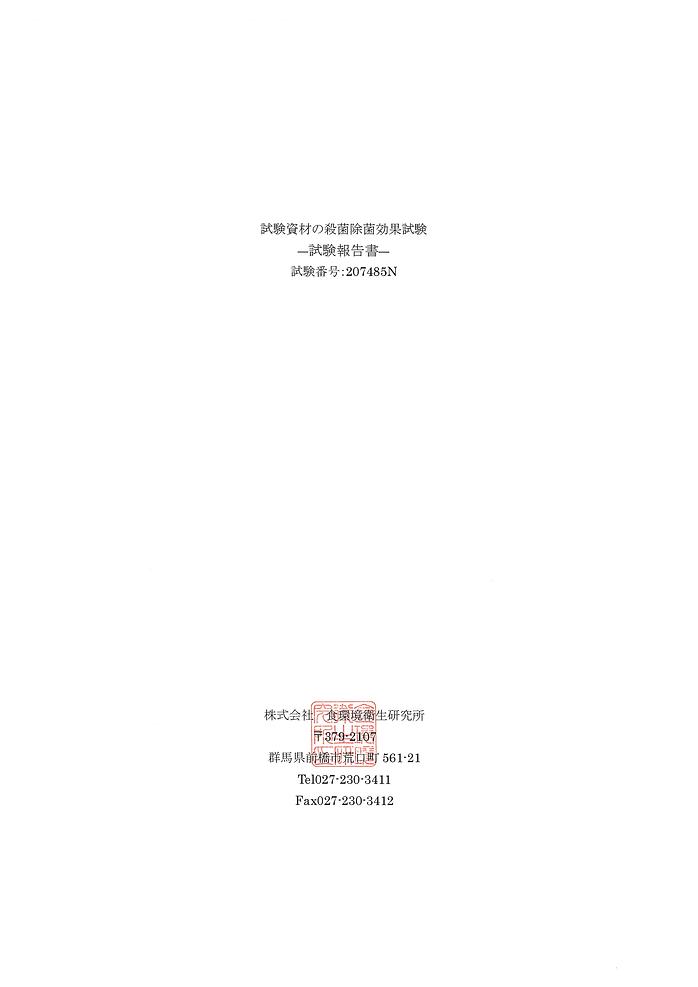 207485N(1)-1.png