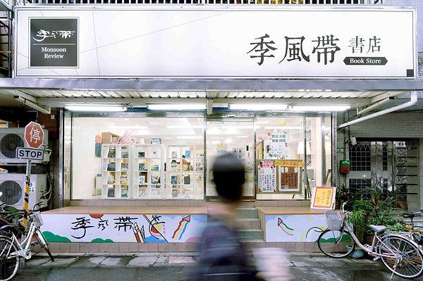 季風帶書店.jpg