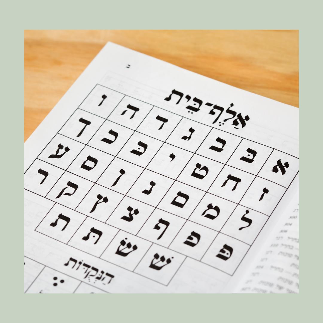 BEG. ONLINE | Shalom Ivrit