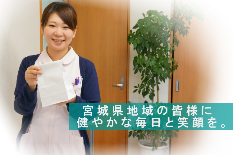 宮城県地域の皆様に健やかな毎日と笑顔を