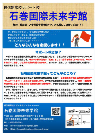 通信制高校サポート校/フリースクール石巻国際未来学館
