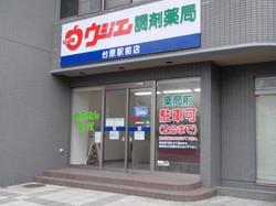 台原駅前店1