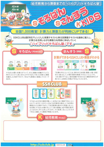 M-kids-Abacus/ハイブリッドそろばん塾