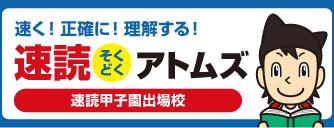 速読甲子園出場校|家庭教師&学習塾アトムズ