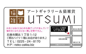 アートギャラリー&猫雑貨UTSUMI