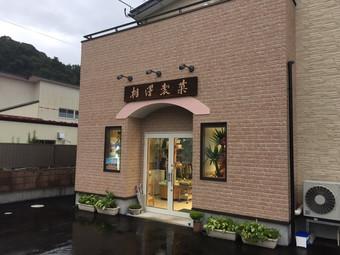 大正創業!石巻の老舗、懐かしい味 相澤製菓