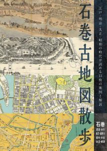 石巻古地図散歩