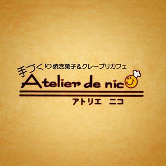 アトリエニコ|手作り焼き菓子&クレープリカフェ