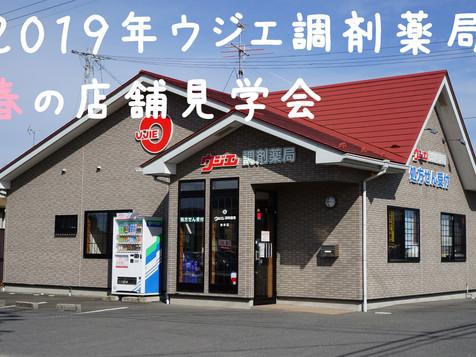 2019年・春 店舗見学会のお知らせ