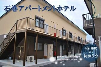 石巻で唯一のアパートメントタイプのホテル 石巻アパートメントホテル