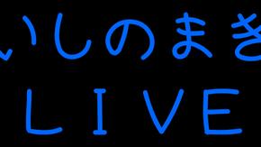 石巻市の情報サイト「いしのまきLIVE」をリリース致しました。