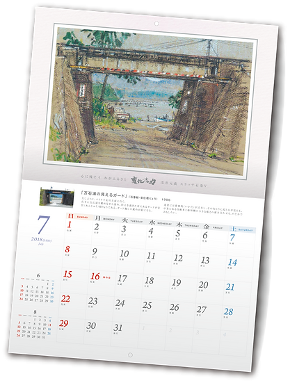 石巻圏カレンダー「変化する力」
