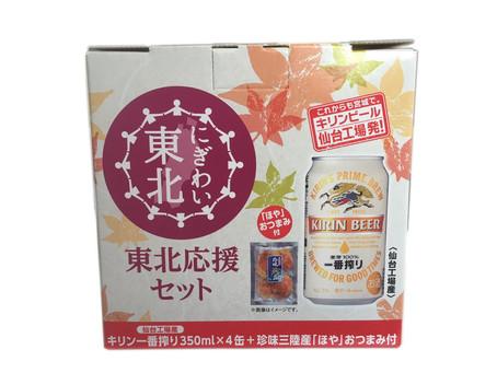 にぎわい東北 富士國物産×キリン一番搾り