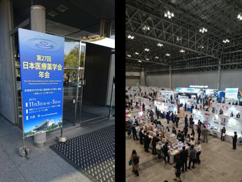 第27回日本医療薬学会年会