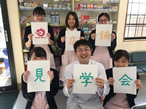 2017年・春 店舗見学会のお知らせ