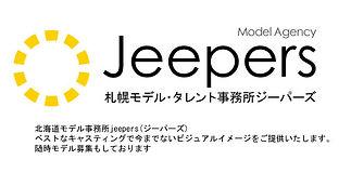 モテ゛ル事務所jeepers-ロコ.jpg