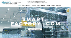 スマート工場.com