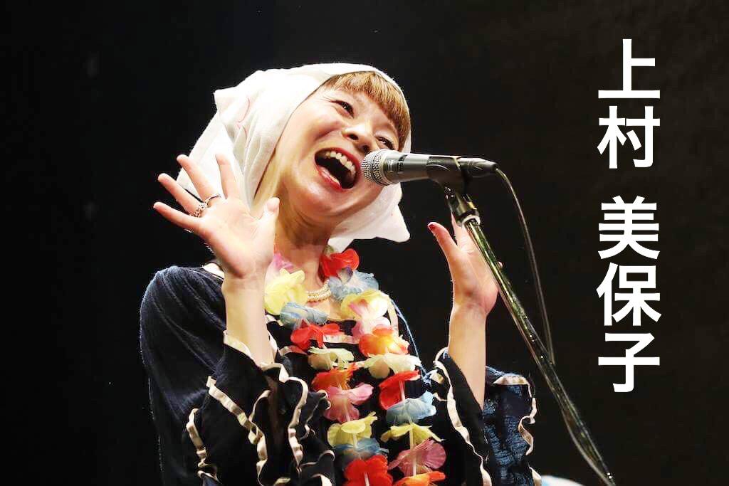 上村美保子 / Kamimura Mihoco