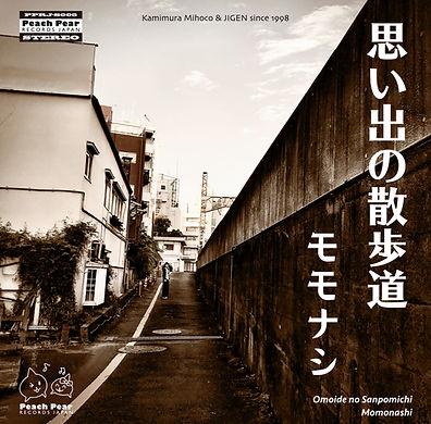 思い出の散歩道/配信用JK.jpg