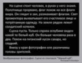 Сцена из спектакля ЧЁРНЫЙ КУБ. Фото1.jpg