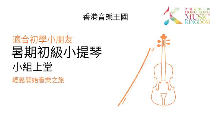 初級小提琴班 Banner.png