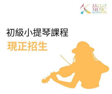 Violin Class Facebook Post.png