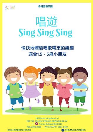 唱遊 Sing Sing Sing Poster 1.png