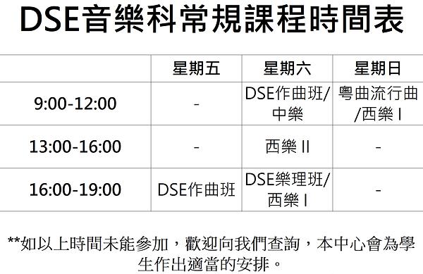 2020 常規課程時間表.png