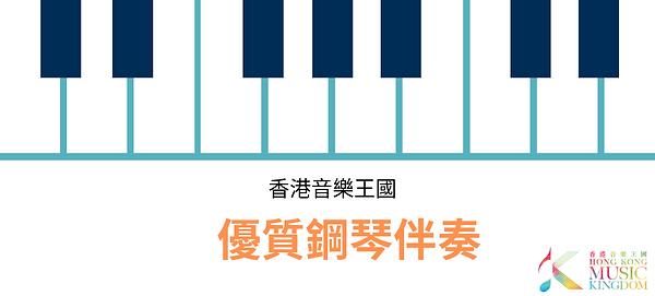 鋼琴伴奏.png