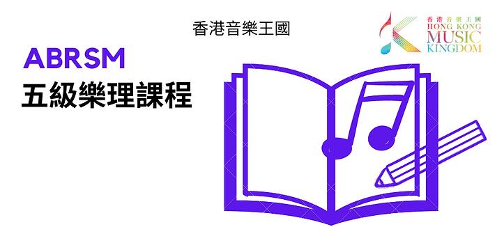五級樂理班 Web Banner 2.png