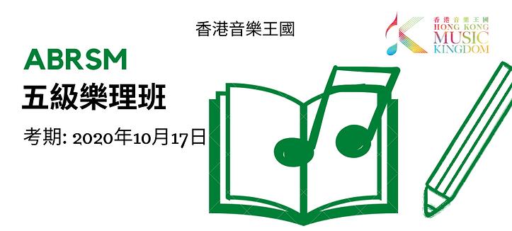 五級樂理班 Web Banner.png
