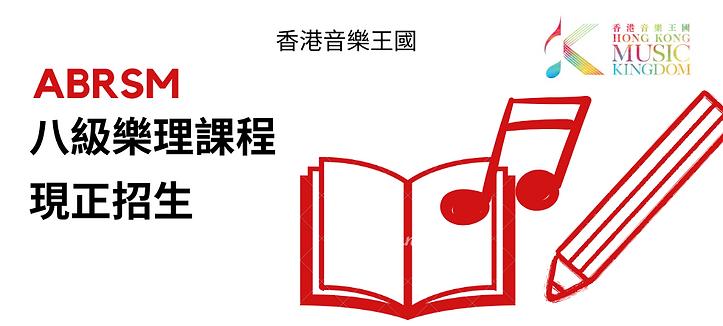 八級樂理班 Web Banner.png