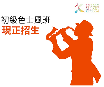 Saxophone Class Facebook Post.png