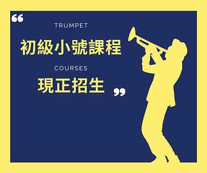 Trumpet Class Facebook Post.png