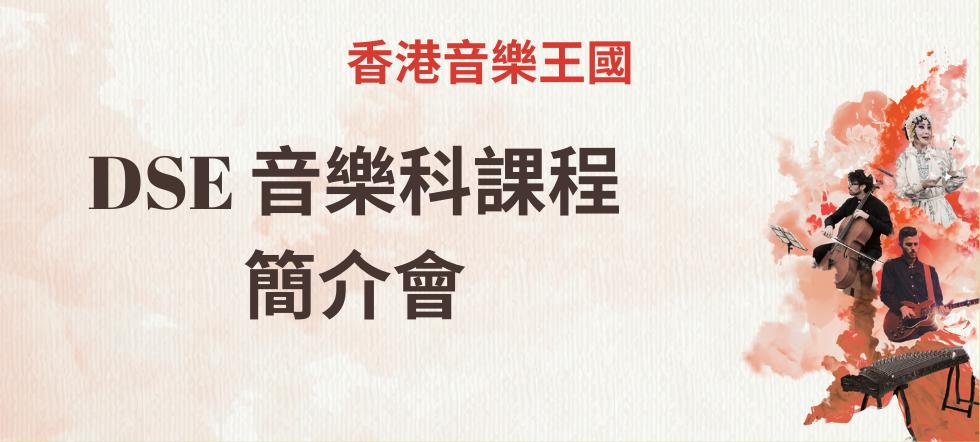 2020 Dec DSE Seminar Web Banner.png
