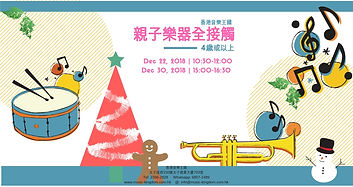 A Touch of Instruments - Xmas 2018 - Chi