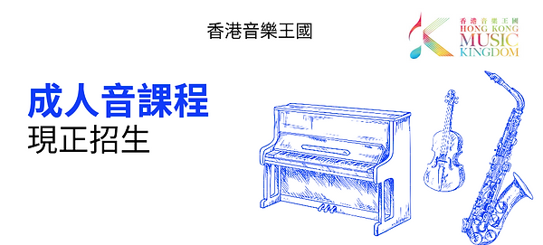 成人音樂課程Website Banner.png