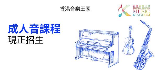成人音樂課程Website Banner.png