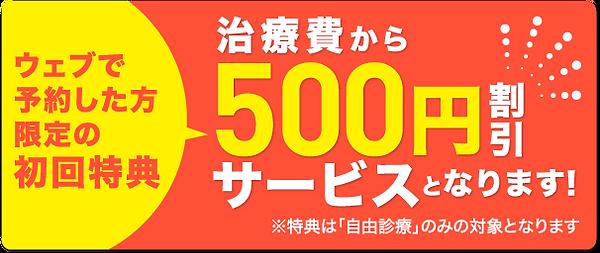 yoyaku_banner1.png