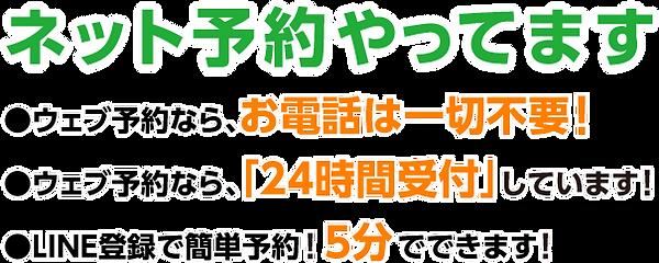 yoyaku_top.png
