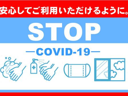 STOP ーCOVID19-