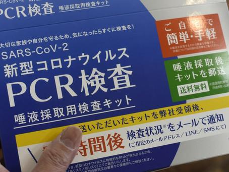 PCR検査キット販売!!