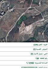 قطعة أرض للبيع في جرش قرية الكفير
