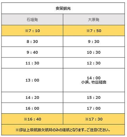 安栄観光運航時刻表
