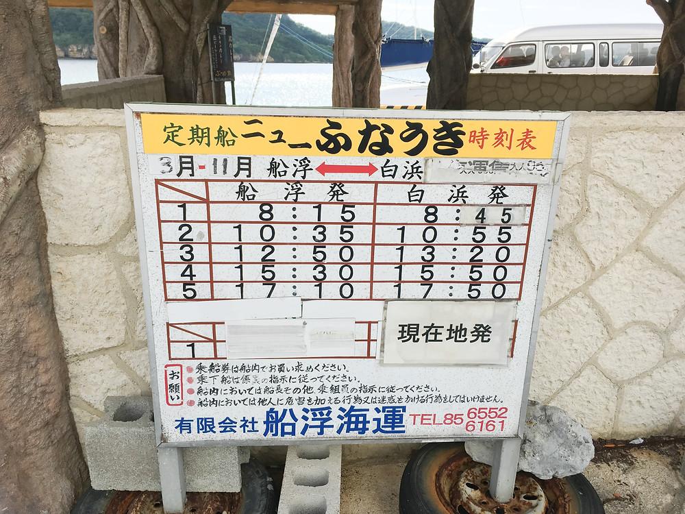 西表島 ドライブ レンタカー 舟浮 時刻表