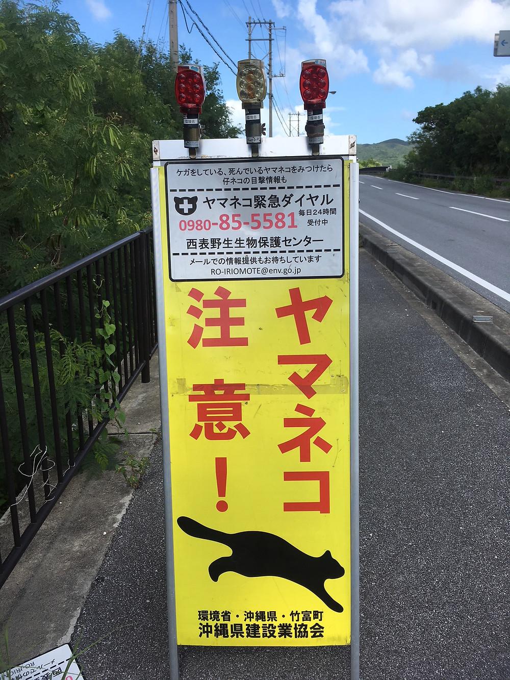 イリオモテヤマネコ注意標識