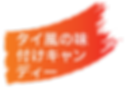 FoodFlavoredCandy-01-JP.png