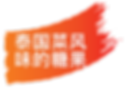 FoodFlavoredCandy-01-Chinese-Simplified.